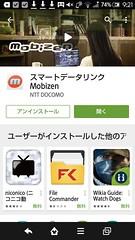 スマートデータリンク Mobizen