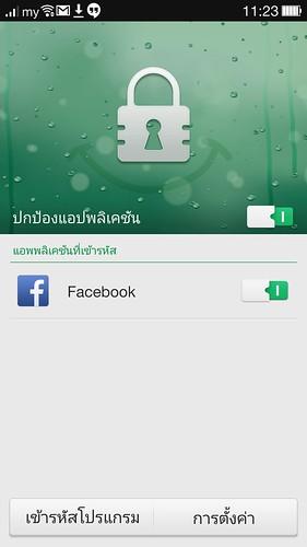 Screenshot_2014-08-05-11-23-50-713