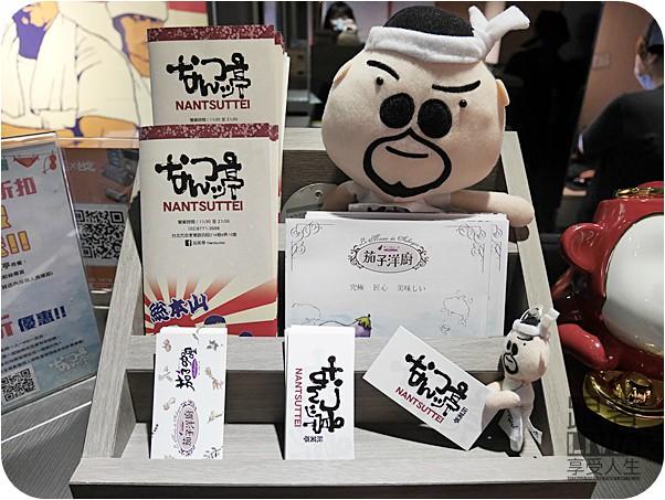0713-玩笑亭 Nantsuttei (9)