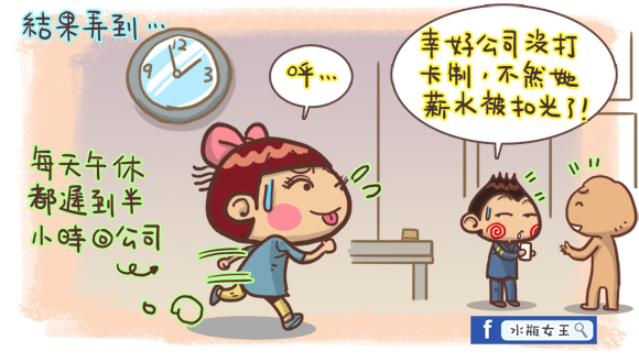 搞笑kuso圖文水瓶女王6