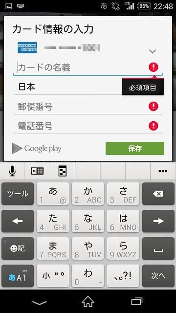 android_otoko11