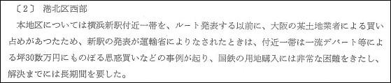 新幹線工事誌から新横浜駅周辺の用地買収関係