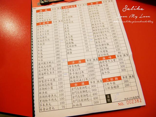 台北溫體牛火鍋 (7)