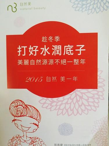[推薦]分享台中自然美大墩店的秋冬保濕必備保養品 (2)