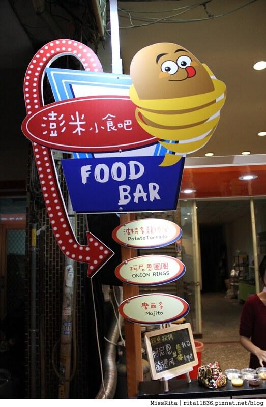 逢甲 美食 澎米小食吧 food bar 美式薯條11