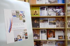 "2014-12-01/2015-01-20. Журнальная выставка «Россия. Год культуры». Magazine exhibition ""Russia. Year of Culture"""