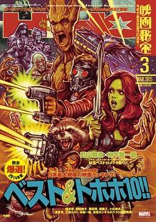 Rockin'Jelly Bean 繪製《映画秘宝》雜誌3月号的復古版《星際異攻隊》封面!!!