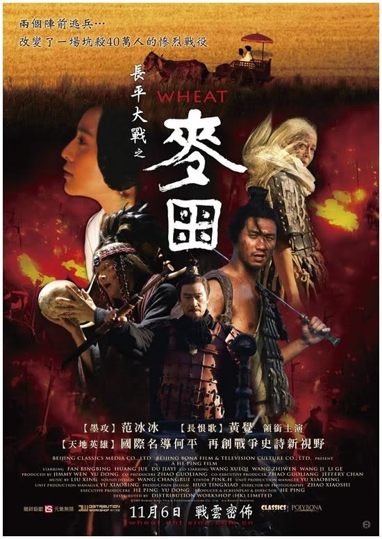 Mạch Điền - Wheat (2009)