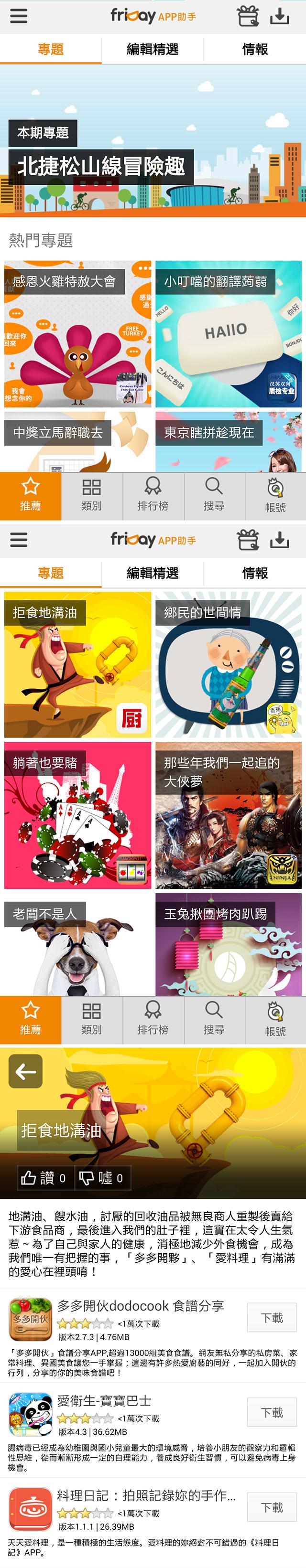 friDayAPP助手 APP GooglePlay 商店 達人推薦 娛樂中心 遊戲 手機優化 Qbon 影視 娛樂 美食 旅遊 生活 購物 人2 人2的插画星球 People2 instagram people2planet