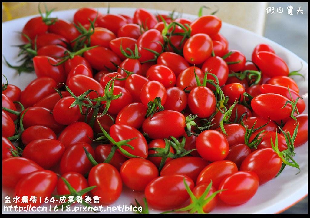 金水農情164-成果發表會_DSC7608