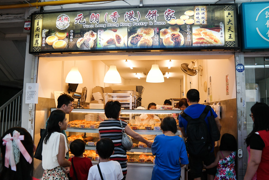 Ang Mo Kio Central Food: Yuen Long Hong Kong Pastry & Buns