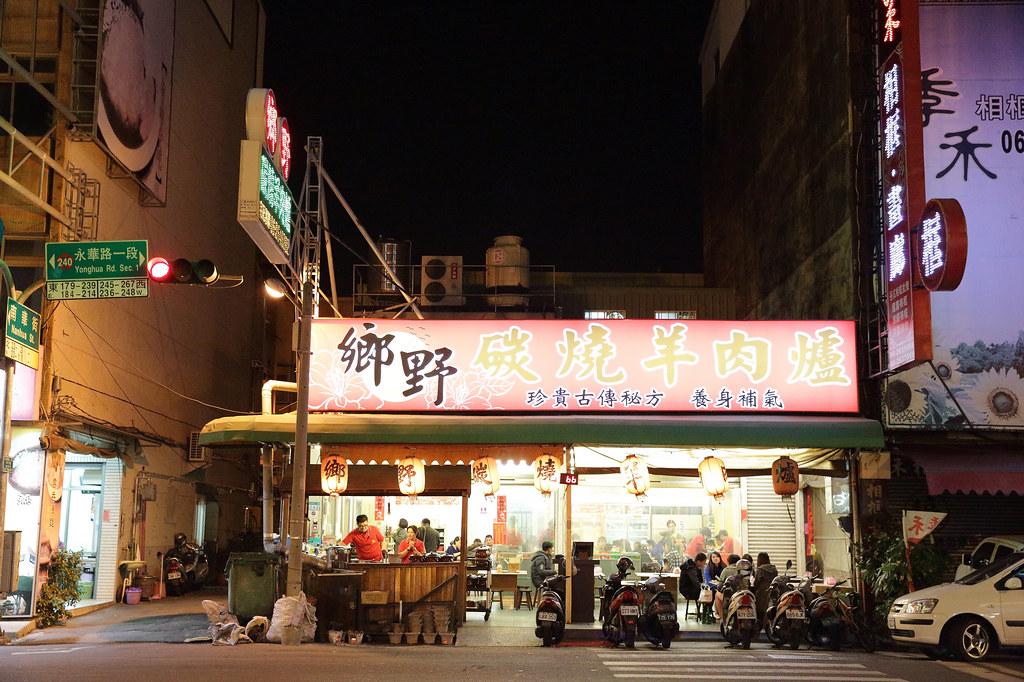 20141221-3台南-鄉野碳燒羊肉爐 (1)