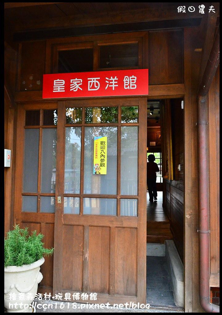 檜意森活村-玩具博物館DSC_6286