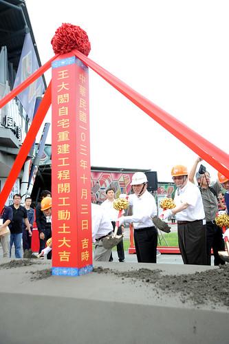 王大閎建國南路自宅重建開工動土典禮