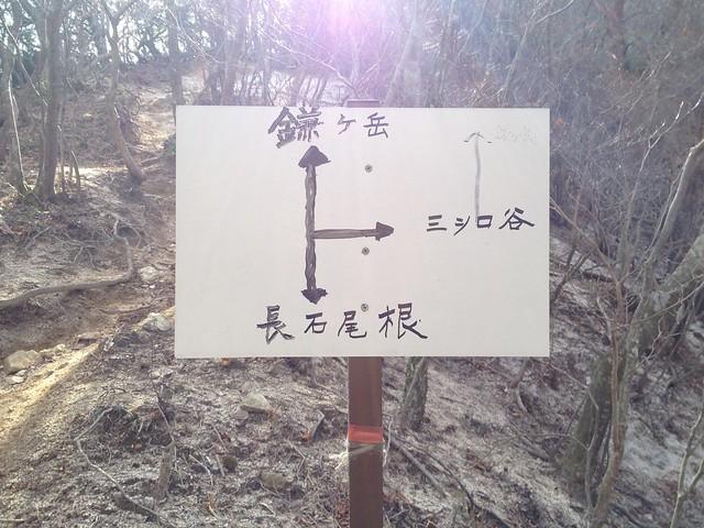 鎌ヶ岳 長石尾根 三ツ口谷分岐
