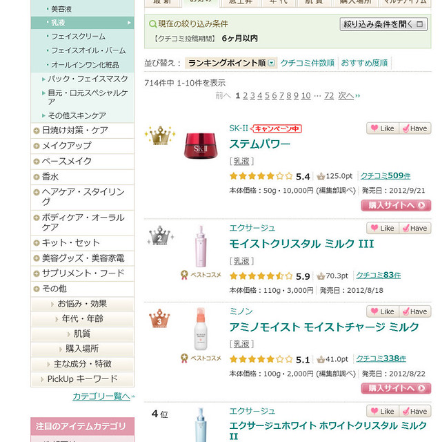 乳液ランキング(ランキングポイント順) -@cosme(アットコスメ)- - Mozilla Firefox 15.12.2014 122839-001