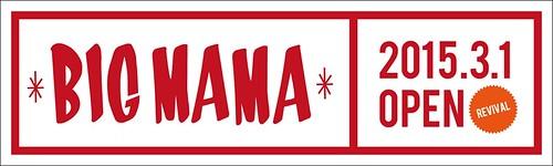 BIG MAMA 2015年3月1日(日) 完全復活(嬉)