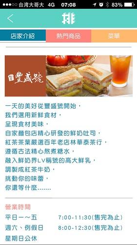 [美食]士林豐盛號早餐18