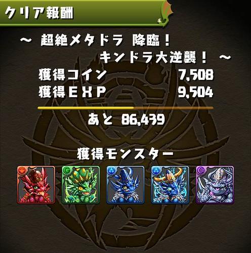 chozetsuMetaDra_result_141203