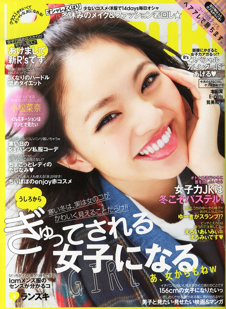 Japanese Fashion Magazines February 2015