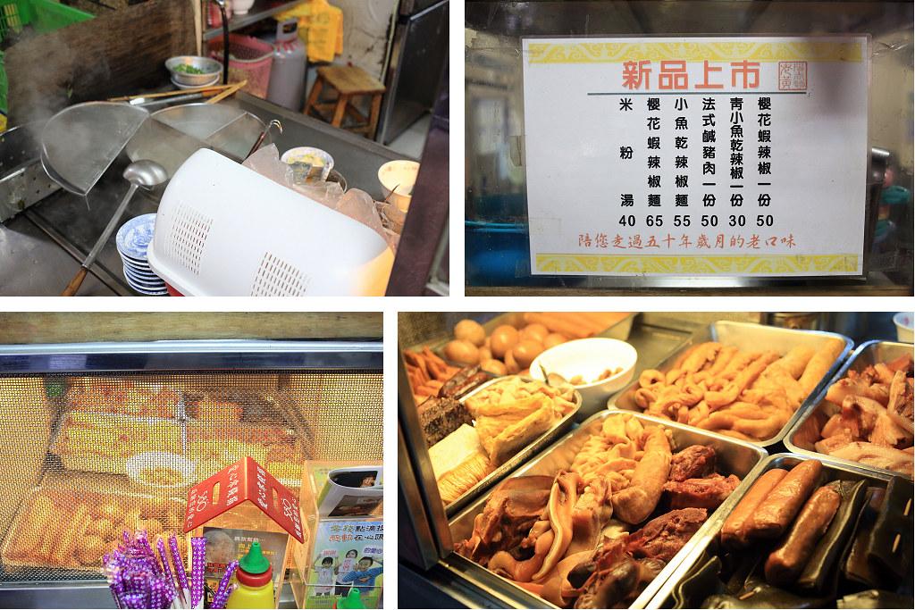 20150112-1台南-老黃陽春麵 (3)