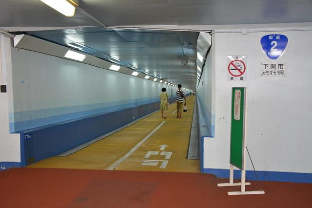 関門トンネル人道:国道2号