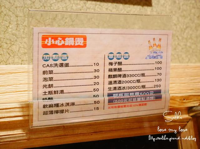景美壽喜燒火鍋吃到飽壽喜燒一丁 (11)
