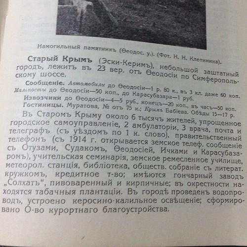 Страница из путеводителя 1914 года про мой городок))) #старыйкрым
