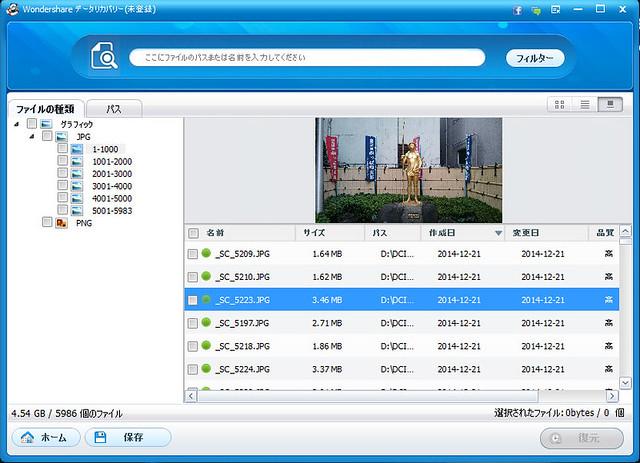 SDカードのデータ復旧方法