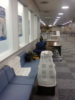 成田机场日记-10-20091112-1