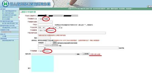 網路申請3