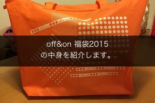 offon2015