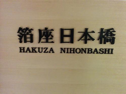 Hakuza nihombashi