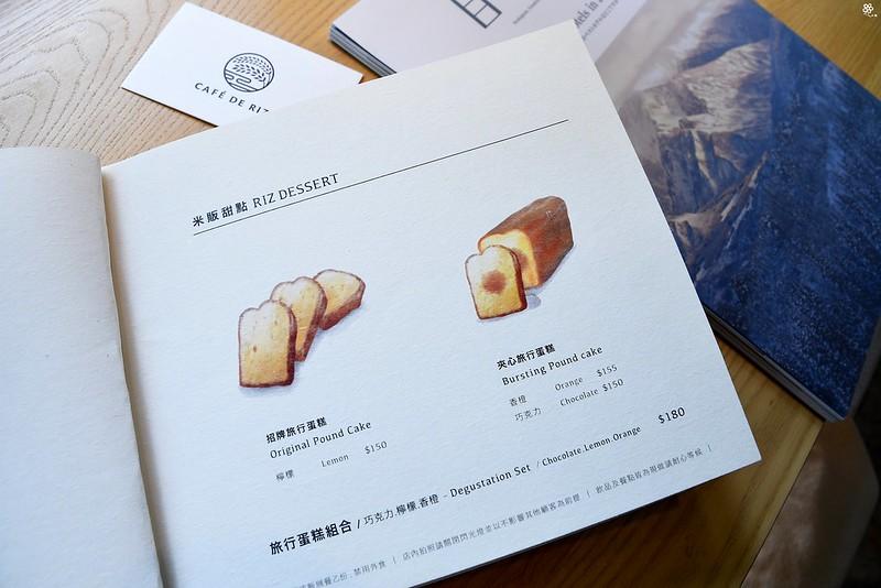 六張犁美食咖啡廳米販咖啡菜單推薦景點散策 (67)