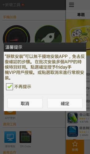 更好玩好更裝! friDay APP 助手 – 我的手機娛樂下載中心 @3C 達人廖阿輝