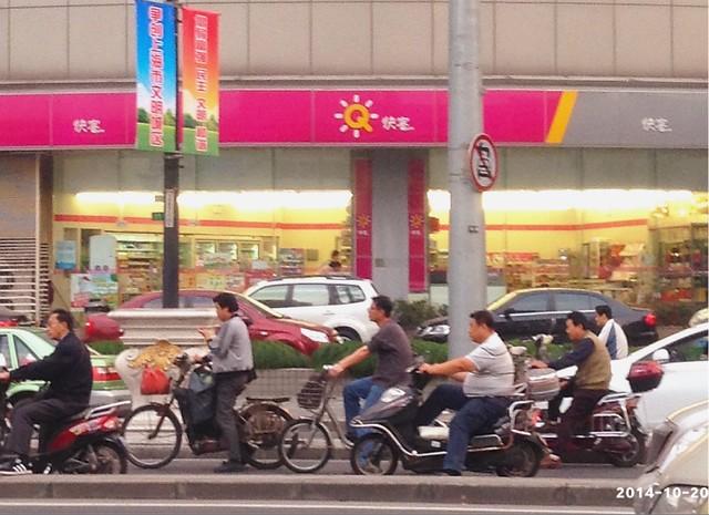 上海之旅结束篇-上海话上海人上海菜_图1-6