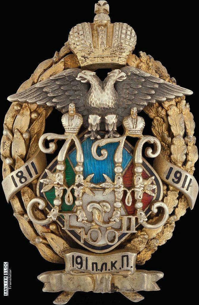 俄罗斯帝国军徽13