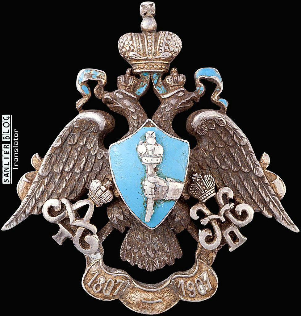 俄罗斯帝国军徽44