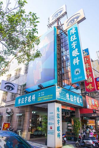 陳征宇眼科診所圖片