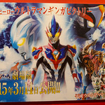 NewYear!_Ultraman_All_set!!_2014_2015_in-109