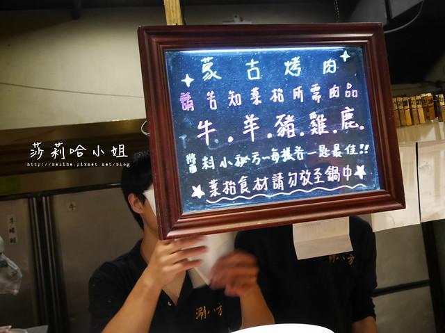 台北新店酸菜白肉鍋蒙古烤肉吃到飽涮八方 (5)