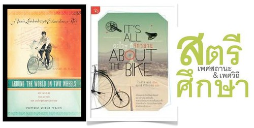 สตรีศึกษากับจักรยาน