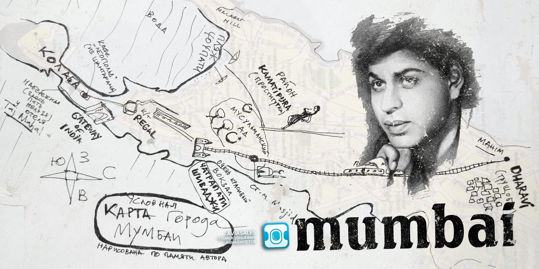 ЗА ЧТО Я ЛЮБЛЮ МУМБАИ: МУСУЛЬМАНСКИЙ АД, ПРОСТИТУТКИ, БОЛЛИВУД И ДРУГОЕ Z01