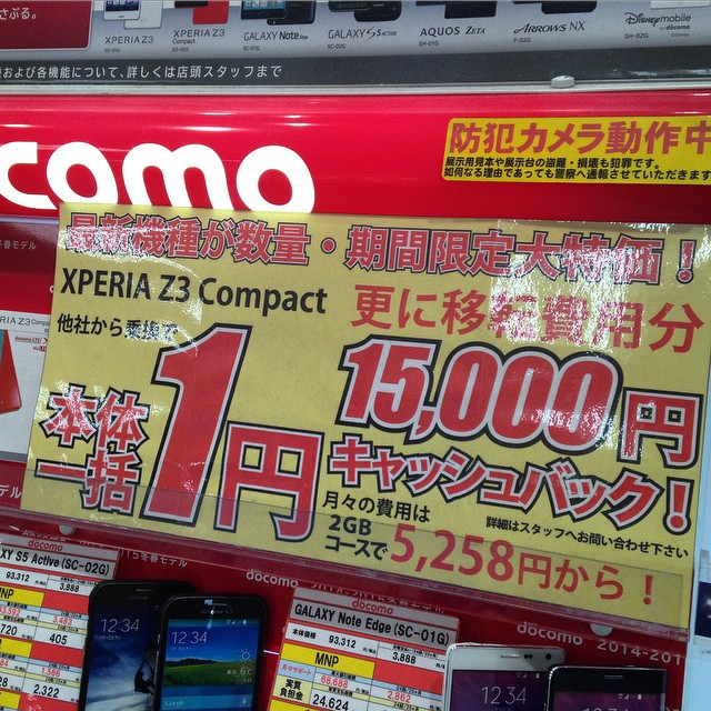 Xperia Z3 Compact、惹かれる。そこらの家電量販店より条件良さそう。