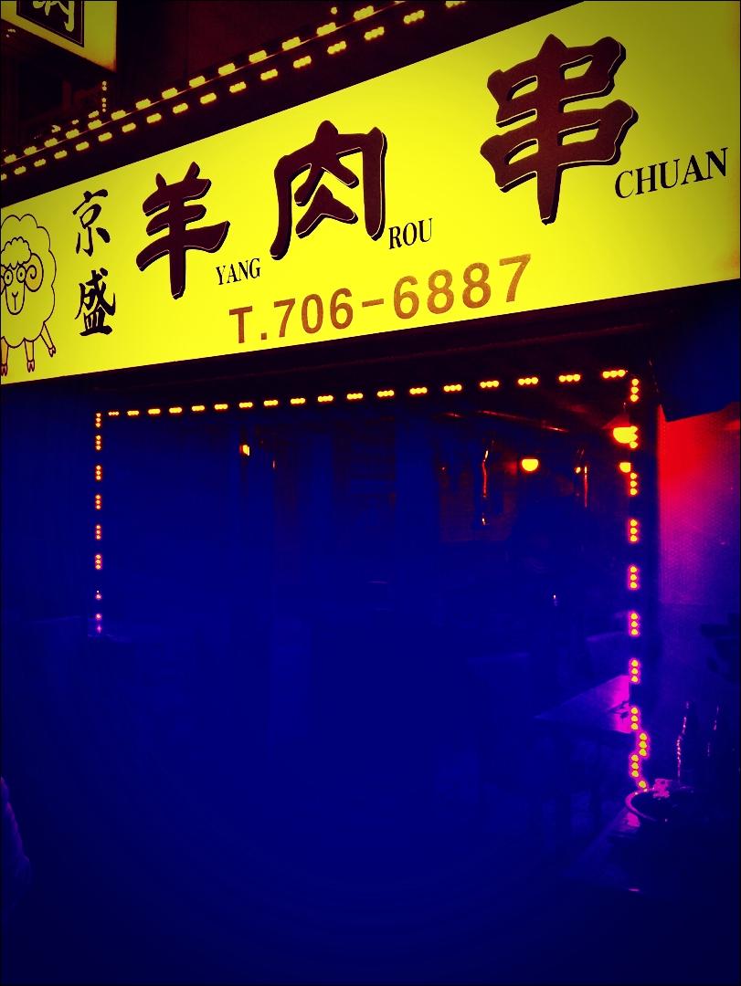 입구-'숙대입구 경성 양꼬치(京盛 羊肉串)'