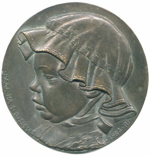 Bogomil RADA, 1 YEAR OLD medal