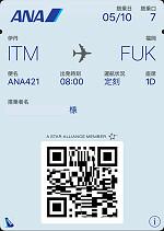 160607 ANAのeチケット
