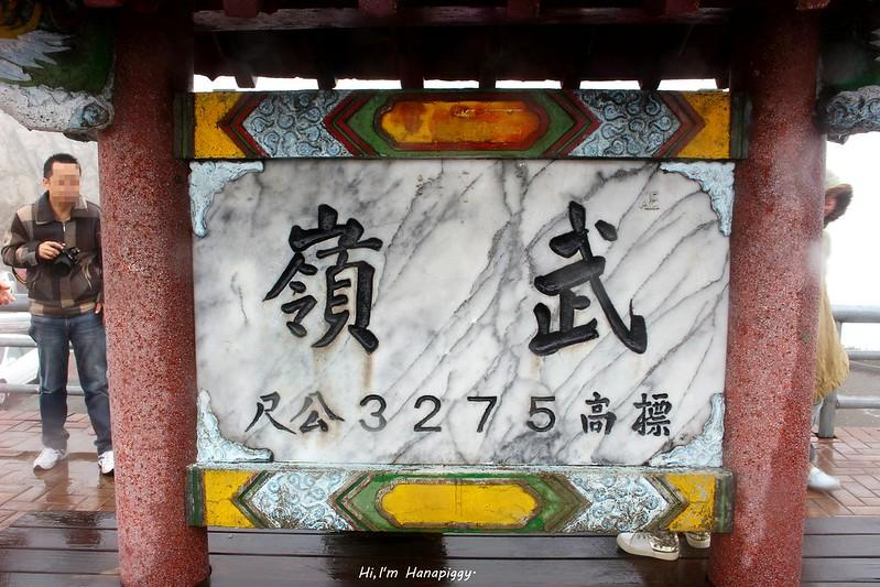 合歡山 (13)