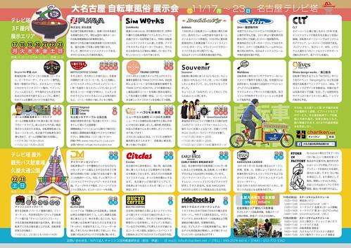 大名古屋自転車風俗展示会2014_A4チラシ裏面(300dpi対応)