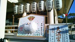 未の絵馬 by シファカ @ 岡山神社.